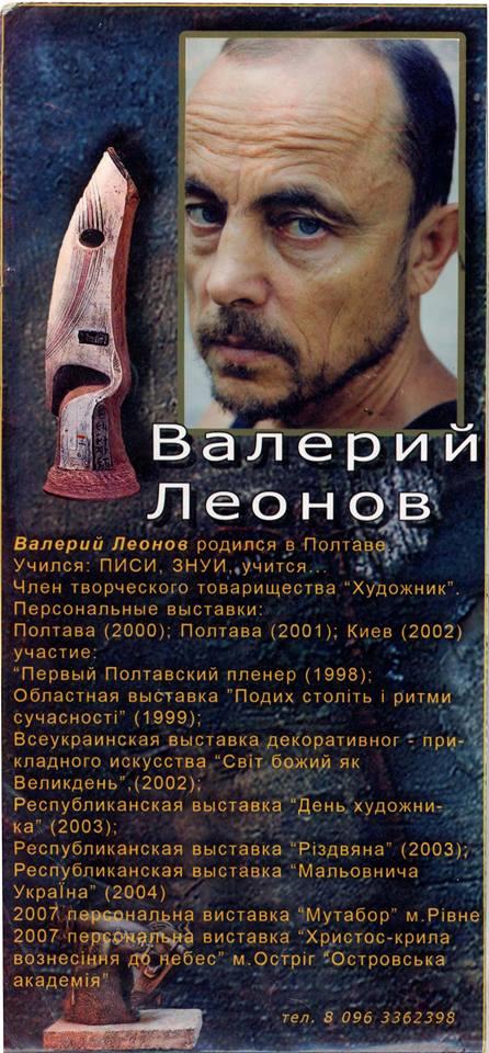 художник-кераміст Валерій Леонов