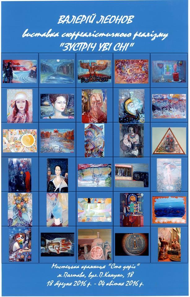 """Центр розвитку """"Джерело"""" запрошує відвідати виставку робіт художника-кераміста Валерія Леонова"""