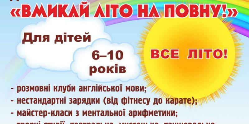 Літній табір— ВСЕ ЛІТО НА ПОВНУ— НОВИЙ НАБІР НА НОВУ ПРОГРАМУ