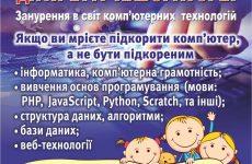 IT- лабораторія для дітей-Майстер-клас