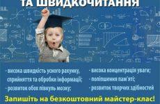 Для дітей 5— 7 років ментальна арифметика та швидкочитання 16.02.2020 о 11.00