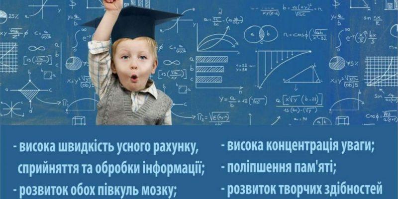 Для дітей 8— 12 років ментальна арифметика та швидкочитання 15.02.2020 в 14.00