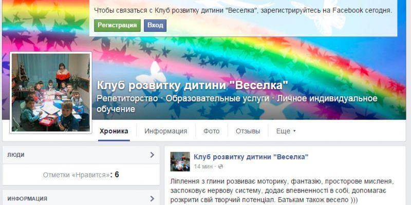 Клуб розвитку дитини «Джерело» на Facebook